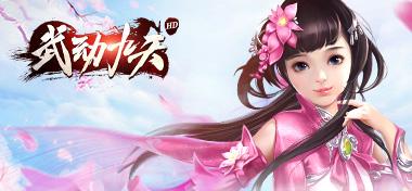 手游官网平台游戏推荐和游戏搜索推荐图--380-176.jpg