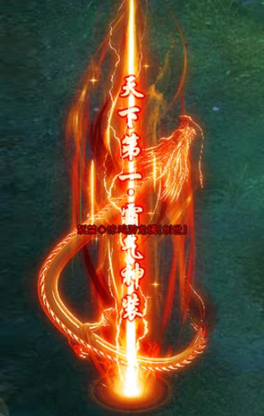 龙皇传说4.png