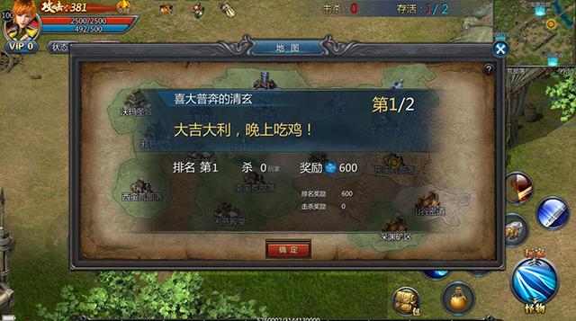 9377王者传奇吃鸡绝地求生新版本.png