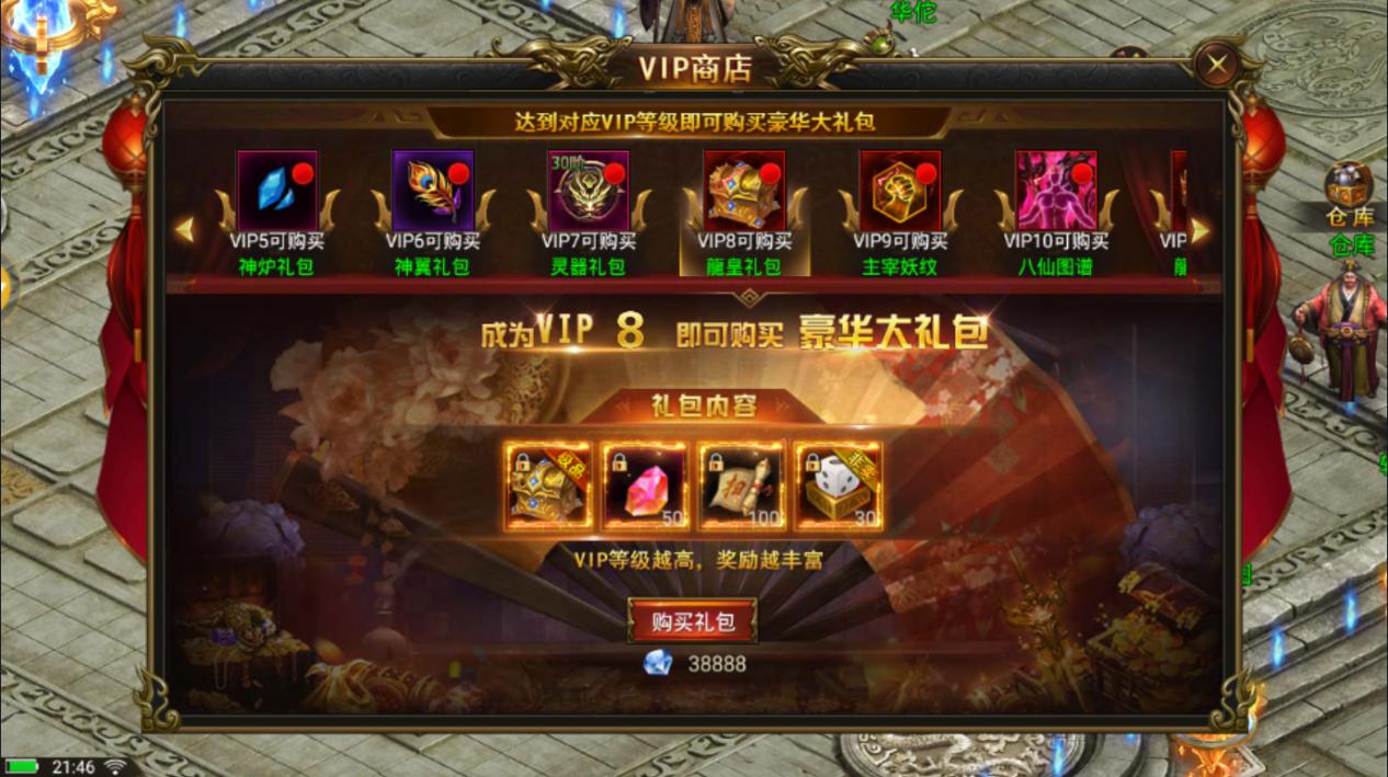 龙皇传说2.png