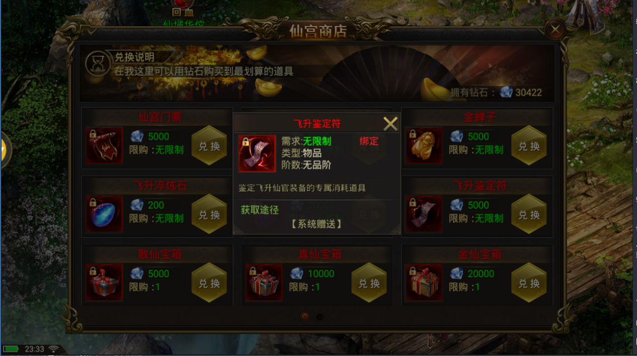 龙皇传说3.png