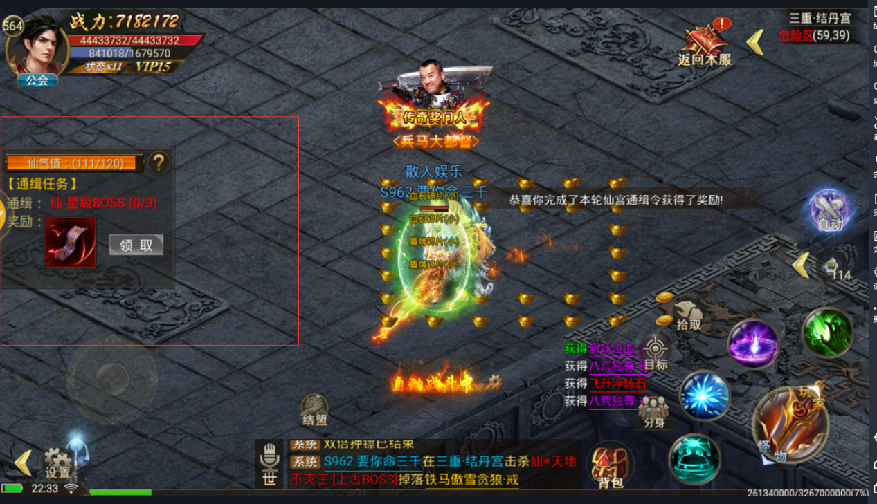龙皇传说9.png