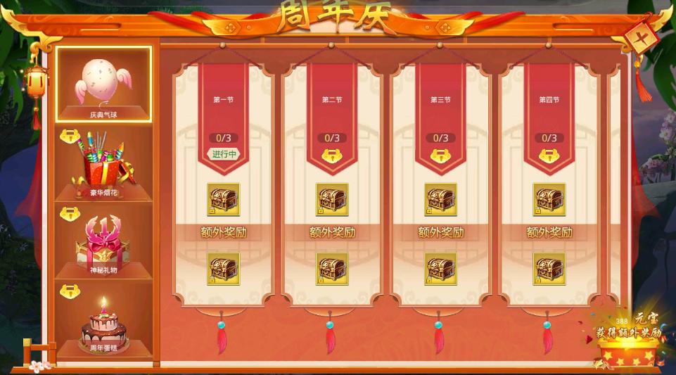 周年庆活动界面.png