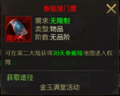 龙皇传说11.png