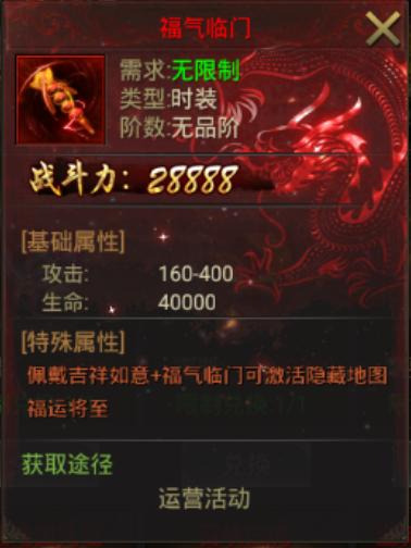 龙皇传说5.png