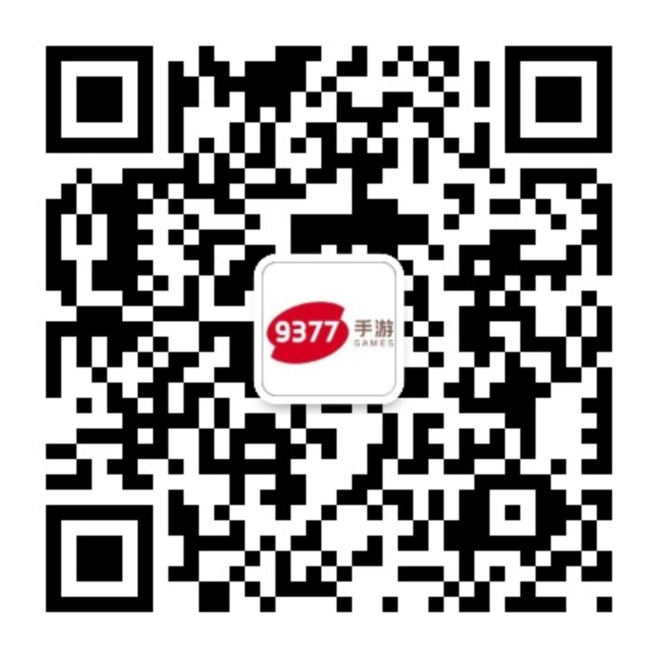9377官方公众号二维码.jpg